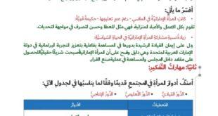 حل درس زايد والمرأة الاماراتية دراسات اجتماعية تاسع الفصل الثاني