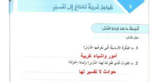 حل درس ظواهر غريبة تحتاج الى تفسير لغة عربية صف سادس فصل ثالث