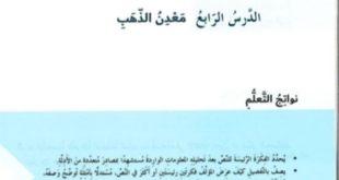 حل درس معدن الذهب في اللغة العربية للصف الثامن الفصل الثاني