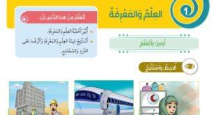 حل درس العلم والمعرفة تربية اسلامية للصف الثالث الفصل الثاني