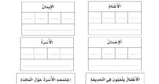 ورقة عمل أحلل اللام القمرية لغة عربية للصف الثاني الفصل الثاني