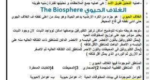 ملخص الوحدة السابعة مبادئ علم البيئة علوم للصف التاسع الفصل الثاني