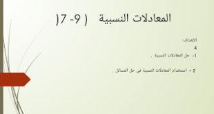 مراجعة درس المعادلات النسبية رياضيات للصف التاسع المتقدم الفصل الثاني 2019-2020