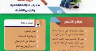 حل درس تحديات الطاقة العالمية والفرص الناشئة دراسات اجتماعية للصف العاشر الفصل الثالث