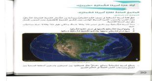 حل درس الامارات وأمريكا الشمالية دراسات اجتماعية للصف السابع الفصل الثالث