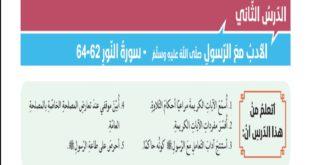حل درس الأدب مع الرسول تربية اسلامية للصف الثاني عشر الفصل الثالث