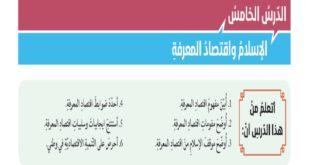 حل درس الإسلام واقتصاد المعرفة تربية اسلامية للصف الثاني عشر الفصل الثالث