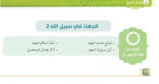 حل درس الجهاد في سبيل الله تربية اسلامية للصف العاشر الفصل الثالث