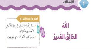 حل درس الله الخالق القادر تربية اسلامية للصف الثاني الفصل الثالث