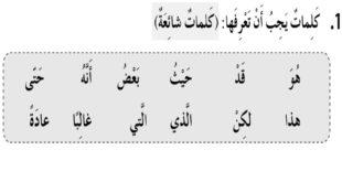 حل درس الخبز حول العالم لغة عربية للصف الثالث الفصل الثالث