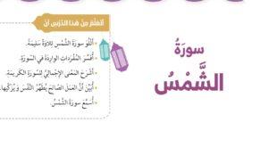 حل درس سورة الشمس تربية اسلامية للصف الثاني الفصل الثالث