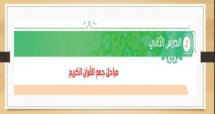 حل درس مراحل جمع القرأن الكريم تربية اسلامية للصف العاشر الفصل الثالث