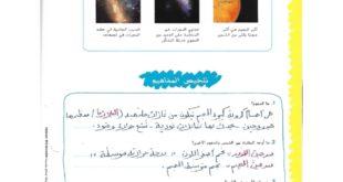 حل مراجعة وحدة الارض في الفضاء علوم للصف السادس الفصل الثالث