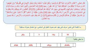 مذكرة تربية اسلامية للصف التاسع الفصل الثاني 2019-2020