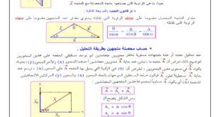 ملخص المتجهات لمادة الرياضيات المتكاملة للصف العاشر الفصل الثاني