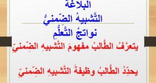 حل درس التشبيه الضمني لغة عربية للصف الحادي عشر الفصل الثالث