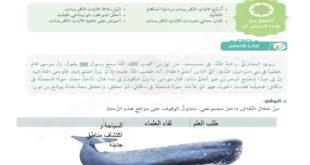 حل درس موسي نبي الله 60-82 تربية اسلامية للصف العاشر الفصل الثاني