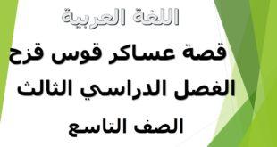 درس عساكر قوس قزح لغة عربية للصف التاسع الفصل الثالث