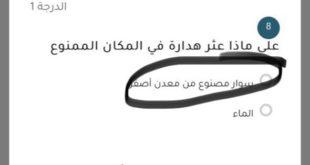 اجابات أسئلة الاختبار الرسمي الالكتروني عربي سابع فصل ثالث 2019-2020