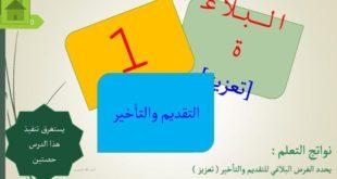 حل درس التقديم والتأخير لغة عربية للصف العاشر الفصل الثالث