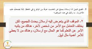 حل درس ارسلان مع التلخيص احلام ليبل السعيدة لغة عربية للصف السادس الفصل الثالث