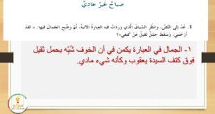 حل درس الخميس صباح غير عادي مع التلخيص احلام ليبل السعيدة لغة عربية للصف السادس الفصل الثالث