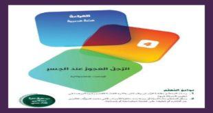 حل درس الرجل العجوز عند الجسر لغة عربية للصف العاشر الفصل الثالث