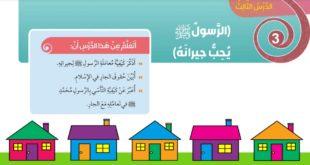 حل درس الرسول يحب جيرانه تربية اسلامية للصف الثالث الفصل الثالث