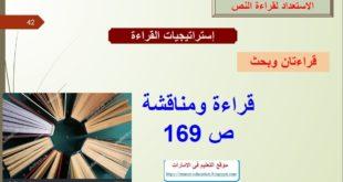حل درس الغرافين مادة المستقبل لغة عربية للصف الثاني عشر الفصل الثالث