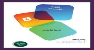 حل درس تاريخ الاعداد لغة عربية للصف العاشر الفصل الثالث