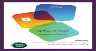حل درس هل تعاني من الأرق لغة عربية للصف العاشر الفصل الثالث