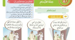 حل درس صلة الأرحام تربية اسلامية للصف الثالث الفصل الثالث
