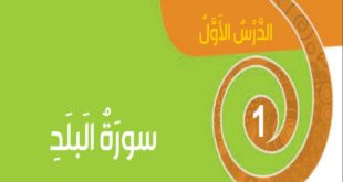 حل درس سورة البلد تربية اسلامية للصف الثالث الفصل الثالث