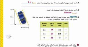 حل درس مساحة متوازي الاضلاع رياضيات للصف السادس الفصل الثالث