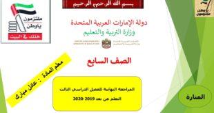 المراجعة النهائية لمادة الرياضيات للصف السابع الفصل الدراسي الثالث 2019-2020