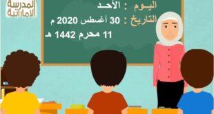 استقبال العام الدراسي 2020-2021 للصف الاول في اللغة العربية