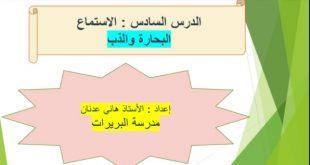 حل درس البحارة والدب عربي صف سادس