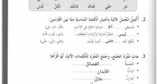 حل درس الجمل يتحدى الصحراء لغة عربية رابع فصل اول