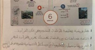 حل درس مكتبة محمد بن راشد عربي صف سادس فصل الاول