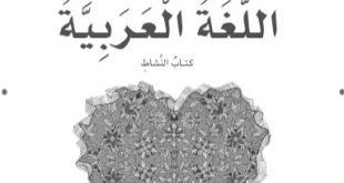 مذكرة حل أنشطة كتاب النشاط لغة عربية خامس الفصل الاول