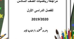 اوراق عمل مراجعة الرياضيات للصف السادس الفصل الدراسي الاول 2020-2021