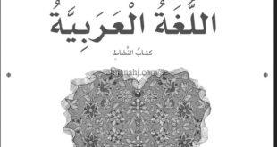 حل كتاب الأنشطة الوحدة الأولى (القراءة حياة) للصف الخامس لغة عربية
