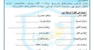 حلول اوراق عمل الاقدام الطائرة لغة عربية للصف الثالث