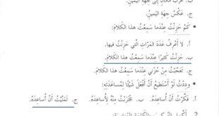 حل درس الاقدام الطائرة لغة عربية للصف الثالث