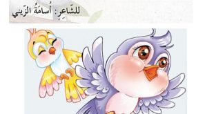 حل درس نشيد زقزق العصفور لغة عربية للصف الثالث