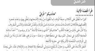 حل درس هاتشيكو الوفي للصف الخامس لغة عربية