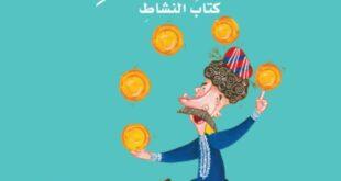 كتاب النشاط لغة عربية الصف الثالث الفصل الثالث 2020-2021