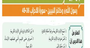 حل درس رسول الله وخاتم النبيين سورة الاحزاب تربية اسلامية للصف الحادي عشر الفصل الثالث