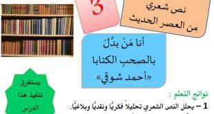 حل درس انا من بدل بالصحب الكتابا لغة عربية للصف العاشر الفصل الثاني