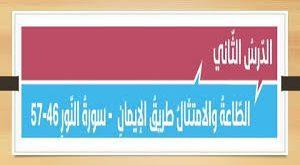 درس الطاعة والامتثال طريق الإيمان تربية اسلامية للصف الثاني عشر الفصل الثالث مع الحل